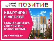 Квартиры в ЖК «Позитив» от 3.5 млн руб. Только до 31.12 суперусловия! Успей